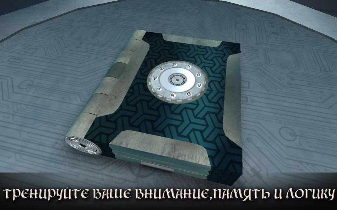 The Box of Secrets: Расширенная Версия на Андроид