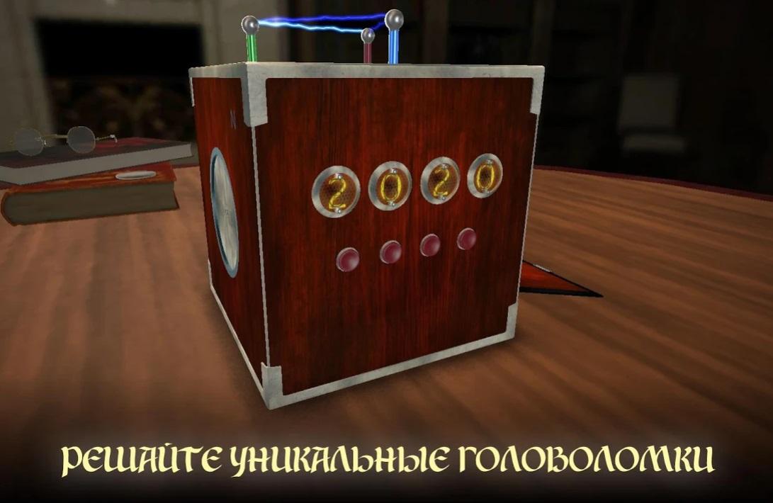 The Box of Secrets на Андроид