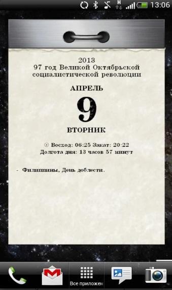 Отрывной календарь эпохи 70-х на ПК