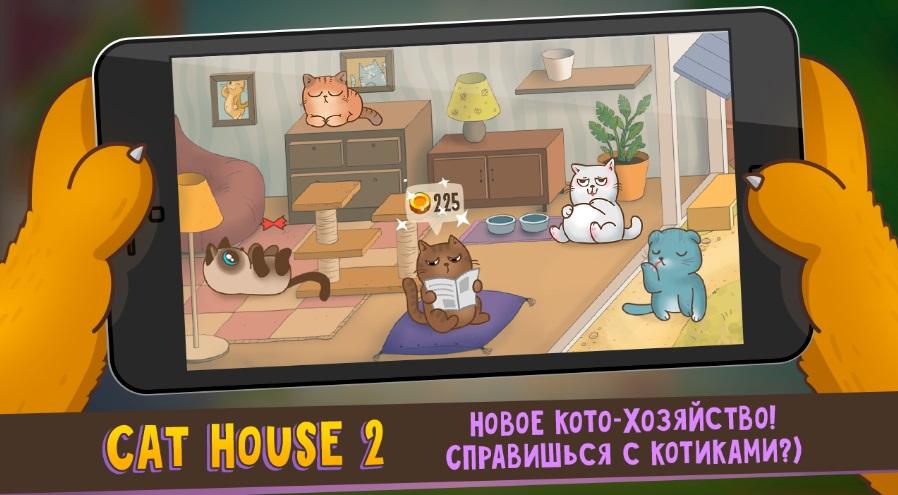 Cats house 2 на Андроид
