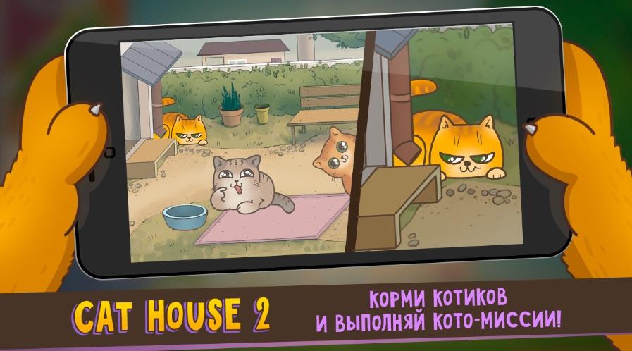 Cats house 2 на ПК