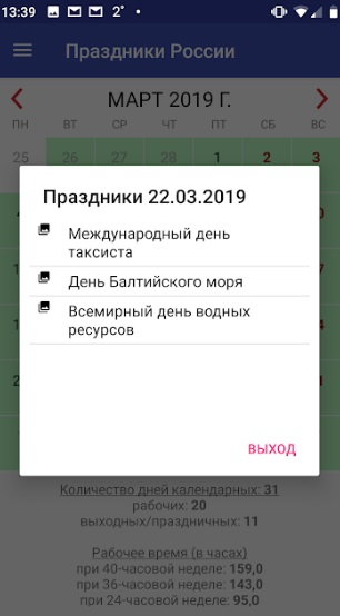 Календарь Праздников PRO на Андроид