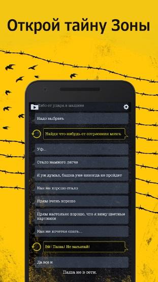 Чернобыль 2. Зона отчуждения на Андроид