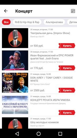 Concert.ru на Андроид
