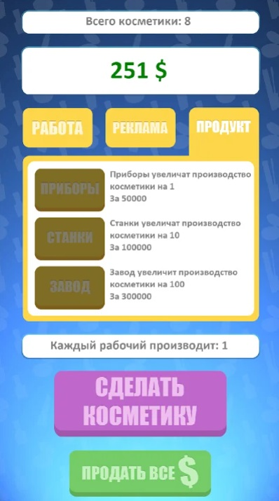 Cosmetics Clicker на Андроид