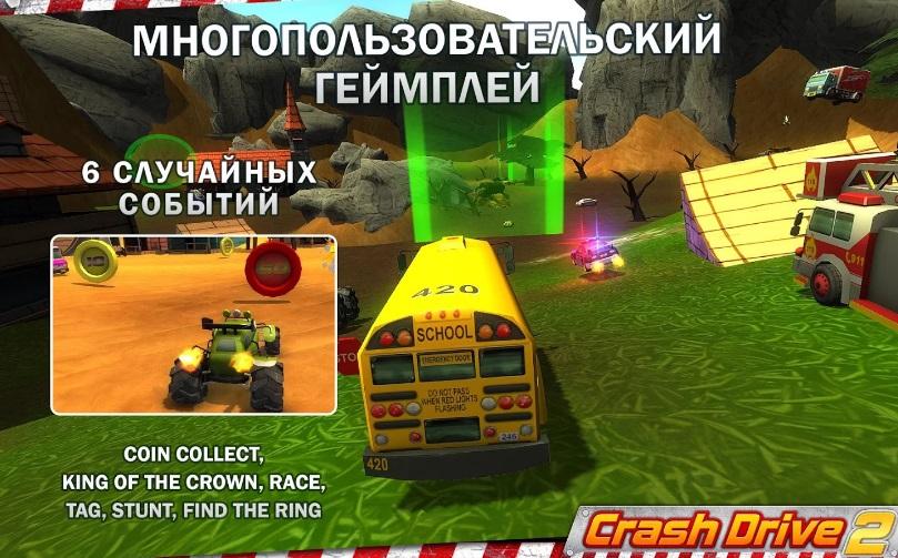 Crash Drive 2 на ПК