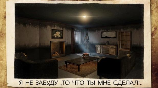The Fear: Creepy Scream House на Андроид