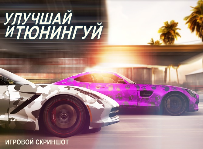 CSR Racing 2 на ПК