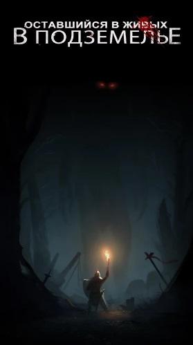 Dungeon Survivor на Андроид
