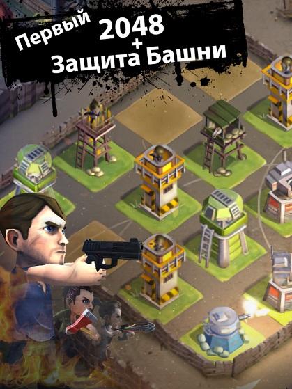 Dead 2048 на Андроид