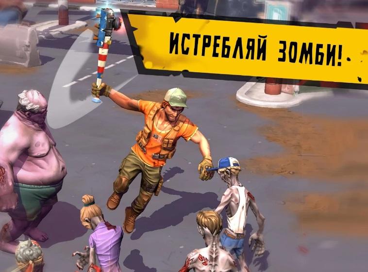 Dead Island: Survivors на Андроид