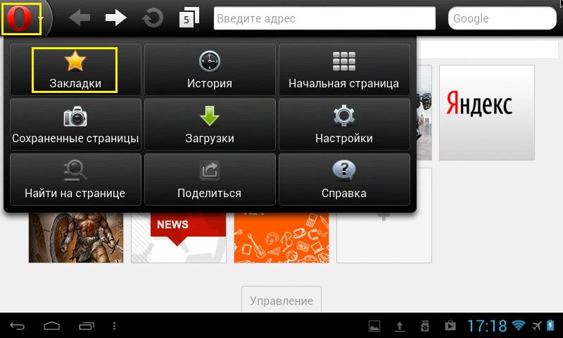 ваши менеджеры как удалить закладки в яндексе на планшете дальнобойщика Украине формируется