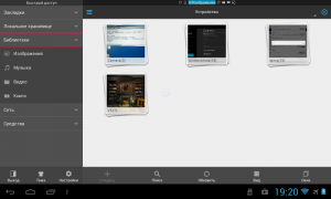 Как удалить файл, фотографию с планшета