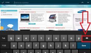 Как удалить набранный текст на планшете?