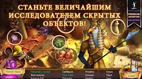 Охотник на демонов 4: Тайны Древнего Египта (Full) на Андроид