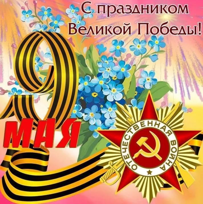 С Днем Победы! на Андроид