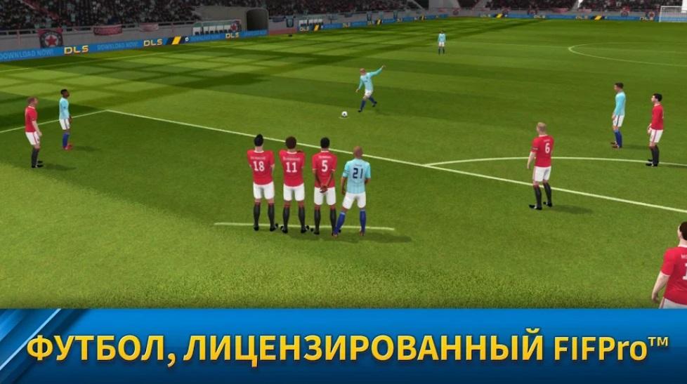 Dream League Soccer 2019 на Андроид