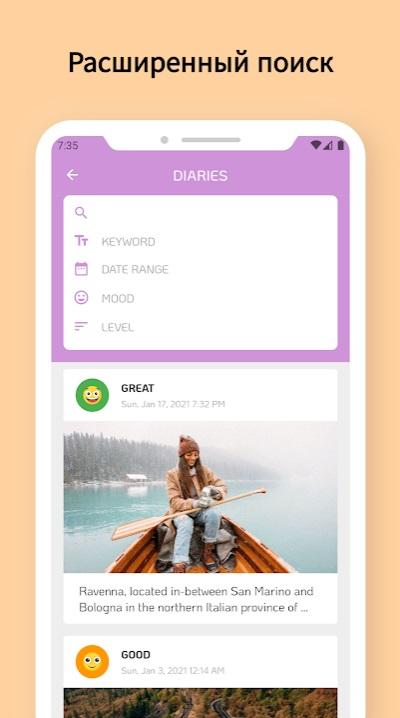 Дневник Звезд на Андроид