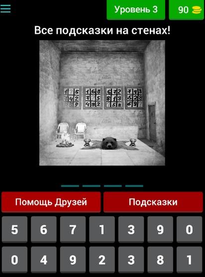Дом с загадками на Андроид