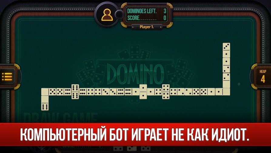 Домино онлайн на ПК