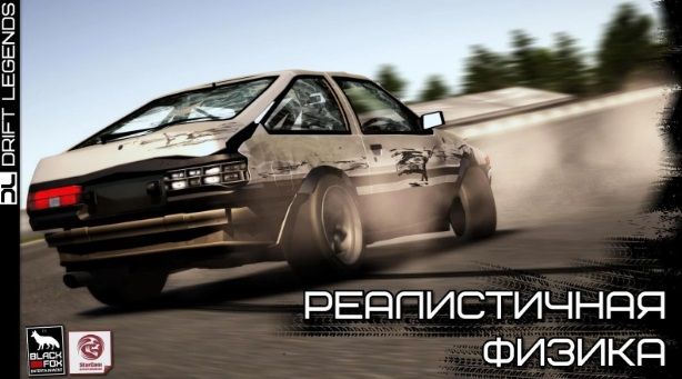 Drift Legends на ПК