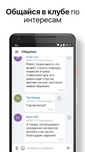 Дром Гараж на Андроид