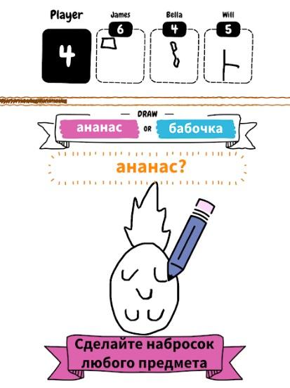 Draw it на Андроид