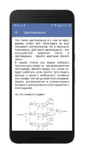 Электроник на Андроид