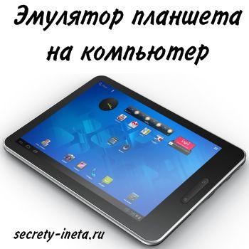 Эмулятор планшета на ПК