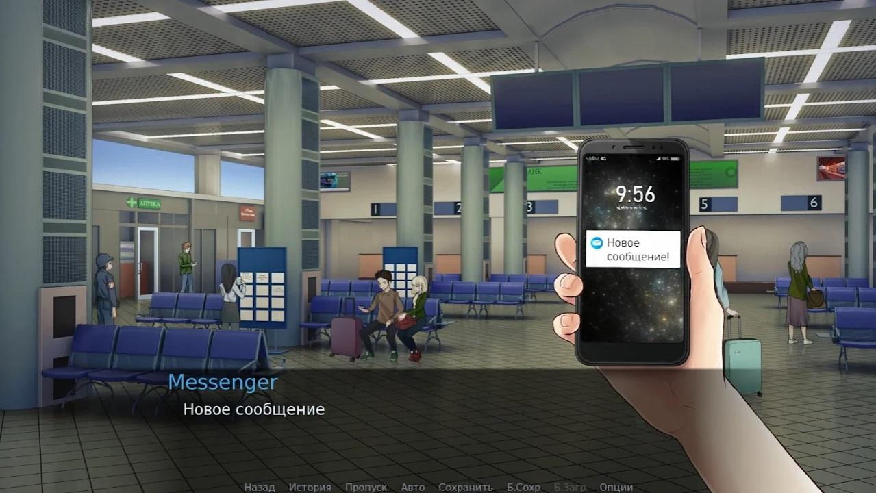 Побег в Москву на Андроид