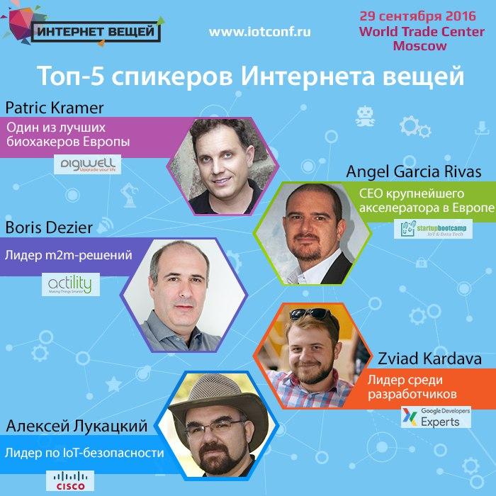 Топ-5 спикеров конференции «Интернет вещей»