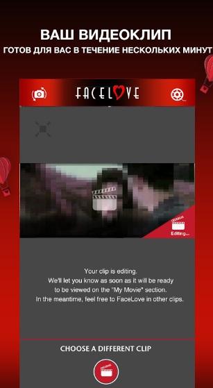 FaceLove на ПК