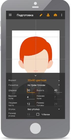 FaceShot. Фото на документы на Андроид