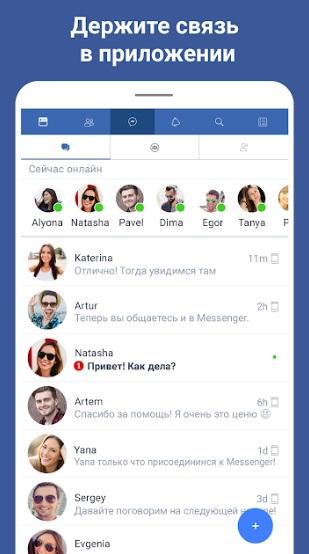 Facebook Lite на Андроид