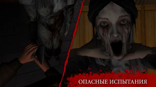 The Fear 2: Creepy Scream House на ПК