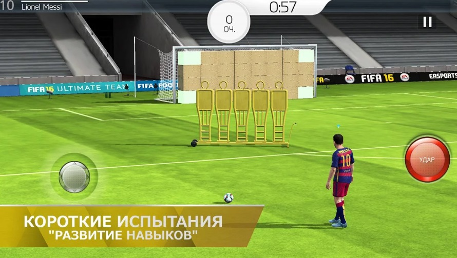 FIFA 16: ultimate team на ПК