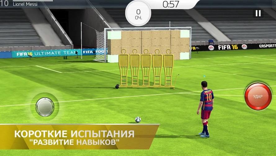FIFA 16: ultimate team на ПК