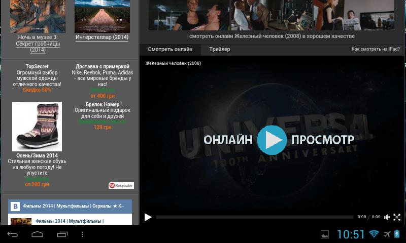 как смотреть фильмы на планшете онлайн оффлайн где