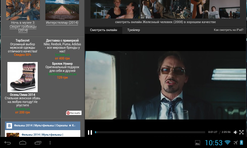 Скачать фильмы на планшет андроид