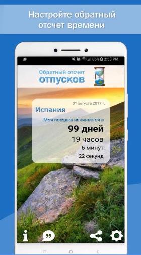 Обратный отсчет отпусков на Андроид