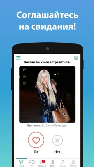 Флиртограм на Андроид