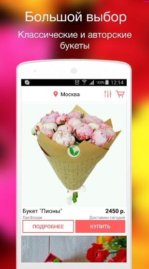 Flowerr - доставка цветов на Андроид