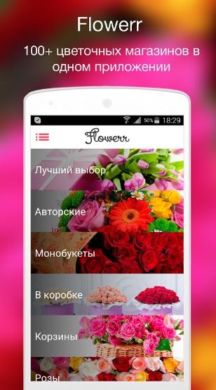 Flowerr - доставка цветов на ПК