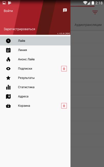 скачать мобильное приложение фонбет на андроид бесплатно - фото 11