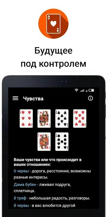 Магическое Гадание на Андроид