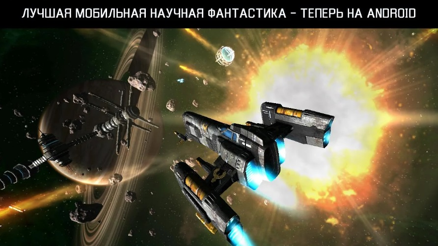 Galaxy on Fire 2 на Андроид