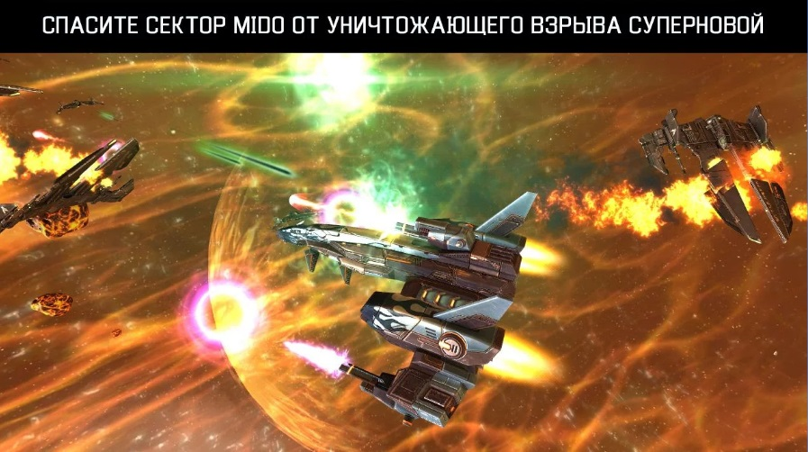 Galaxy on Fire 2 на ПК