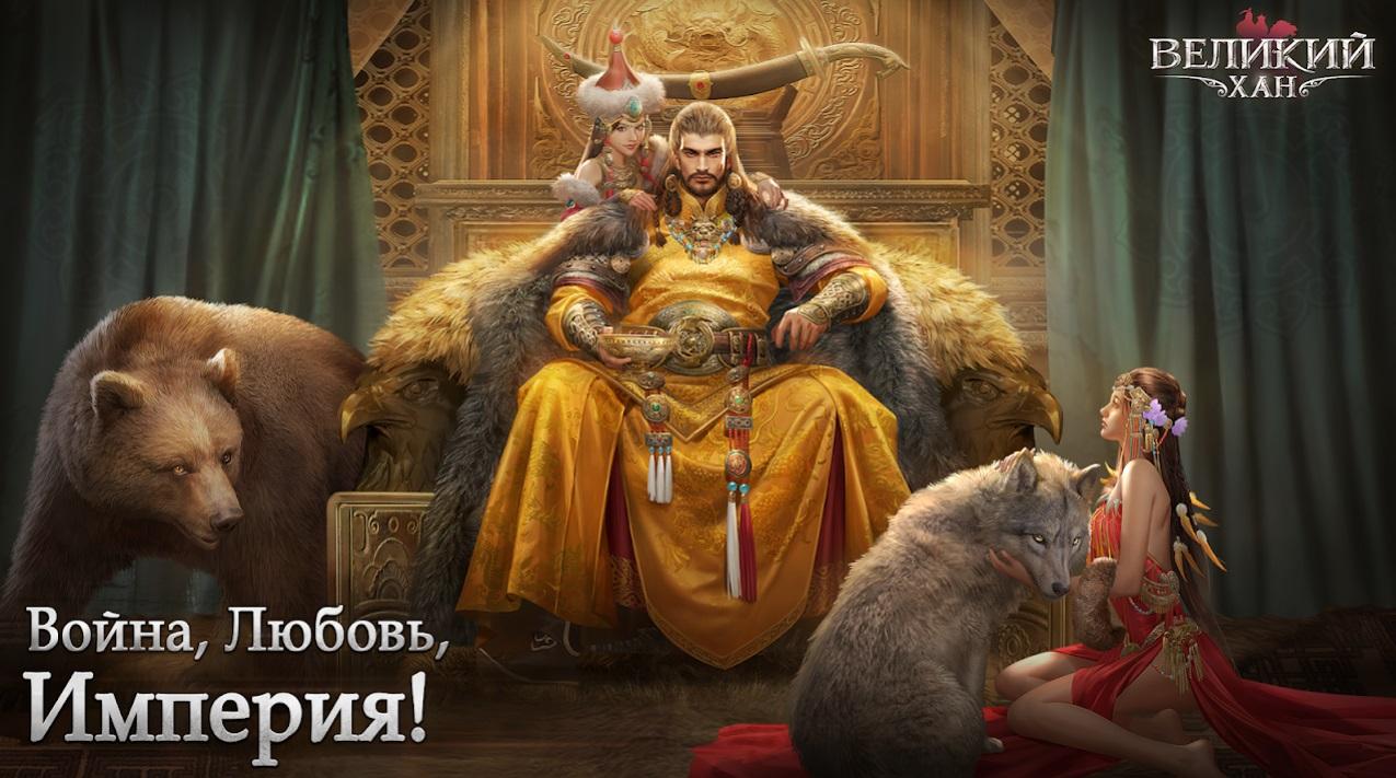 Game of Khans - Великий Хан на Андроид