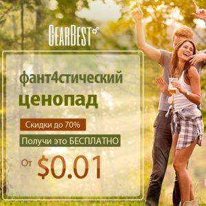 gearbest-400x400