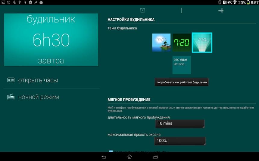 Глиммер (светящийся будильник) на Андроид